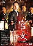 [DVD]宮女〔クンニョ〕 デラックス版