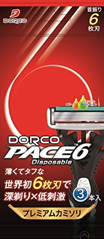 記念鷲終了するDORCO ドルコ PACE6 男性用使い捨てカミソリ6枚刃 3本入
