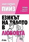 Ezikat na lyubovta / Езикът на тялото в любовта (Bulgarian)(Български)