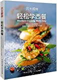 img - for Western Cooking Made Easy book / textbook / text book