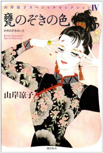 甕のぞきの色 (山岸凉子スペシャルセレクション 4)
