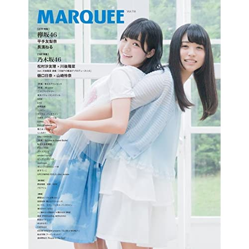 MARQUEE Vol.116 表紙画像