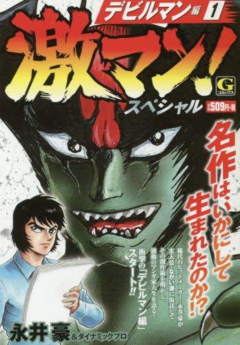 激マン!スペシャルデビルマン編 1 (Gコミックス)