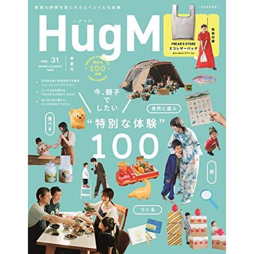 ハグマグドット vol.31 画像