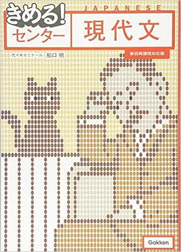 きめる!センター現代文(日本語)単行本
