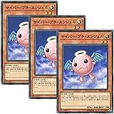 【 3枚セット 】遊戯王 日本語版 DP21-JP017 Cyber Petit Angel サイバー・プチ・エンジェル (ノーマル)