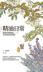 精油日常:跟隨季節變化的芳香療法使用課題 (Traditional Chinese Edition)