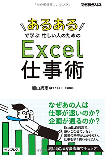 「あるある」で学ぶ忙しい人のためのExcel仕事術 (できるビジネス)