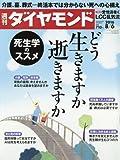 週刊ダイヤモンド 2016年 8/6 号 [雑誌] (どう生きますか 逝きますか 死生学のススメ)