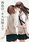 茜色のキスは屋上で (百合姫コミックス)