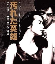 汚れた英雄(1982年)