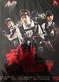 Ghost Negotiator - Tenma san ga Yuku (Japanese TV Series with English Sub)