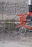 Ano natsu no esutachi : Koshien fainarisuto no hikari to kage.