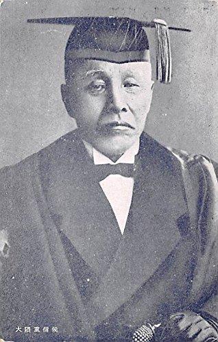 - Shigenobu Ohkuma Founded 1882 Prime Minister 1880 Japan Postcard