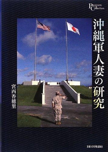 沖縄軍人妻の研究 (プリミエ・コレクション)