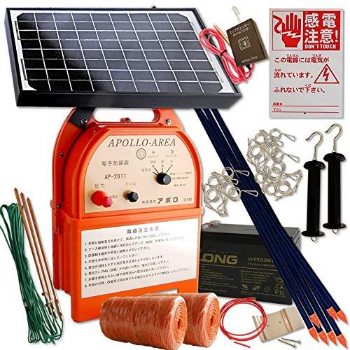 ソーラー式電気柵 750m2段張りセット日本製電子防護器 アポロ AP-2011-SR(FRPポール)AP-2011-SR-2d075 B071CPMVHX