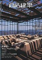 商店建築 2009年 10月号 [雑誌]