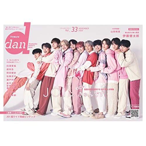 TVガイド dan Vol.33 表紙画像