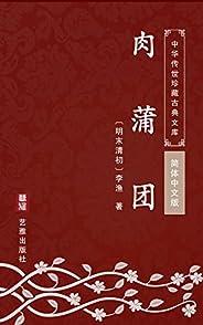 肉蒲团(简体中文版): 中华传世珍藏古典文库 (Chinese Edition)