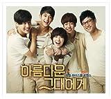 [DVD]花ざかりの君たちへ (美しい君へ) 韓国ドラマOST (SBS) (韓国盤)
