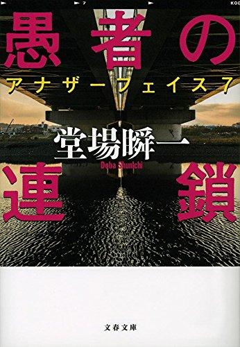 愚者の連鎖 アナザーフェイス 7 (文春文庫)