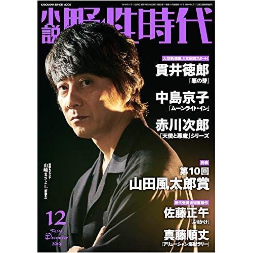 小説 野性時代 2019年12月号 表紙画像
