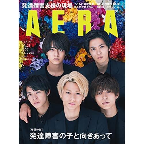 AERA 2021年 5/24号 表紙画像
