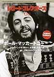 レコード・コレクターズ 2011年 08月号