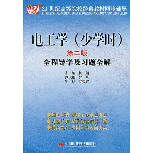 Read Online Electrical Engineering (fewer hours): Guidance and exercises throughout the whole solution (second edition)(Chinese Edition) pdf