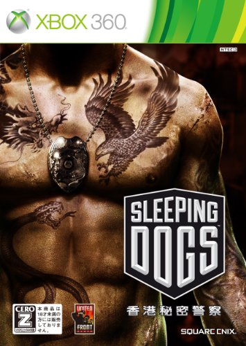 secret police [CERO rating Hong Kong Sleeping Dogs