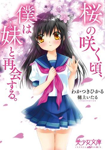 桜の咲く頃、僕は妹と再会する。 (美少女文庫)