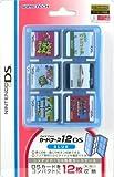 ニンテンドーDS専用カードケース『カードケース12DS(ブルー)』