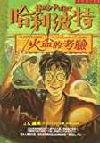 img - for Ha li po te (4) - huo bei de kao yan ('Harry Potter and the Goblet of Fire' in Traditional Chinese Characters) by J. K. Rowling (2001-12-07) book / textbook / text book