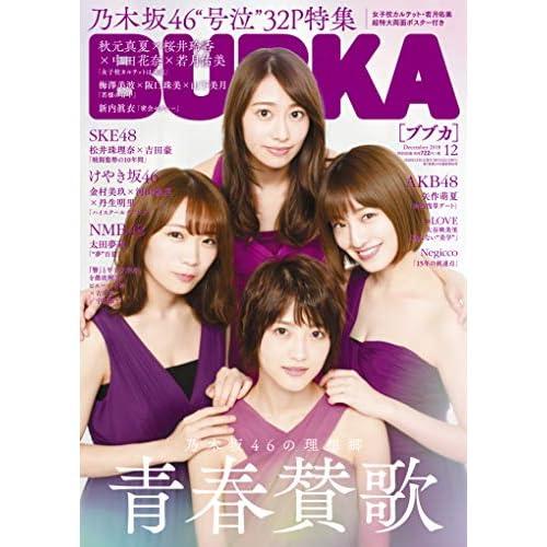 BUBKA 2018年12月号 表紙画像