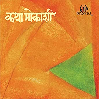 Audio Book Marathi