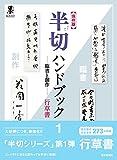 【保存版】半切ハンドブック1—臨書と創作— 行草書 (『墨』セレクトブック)