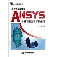 压力容器全模型ANSYS分析与强度计算新规范