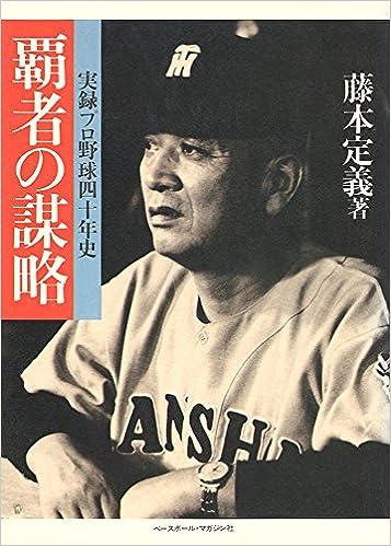 覇者の謀略―実録プロ野球四十年...