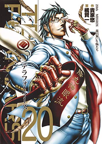 テラフォーマーズ 20 (ヤングジャンプコミックス)