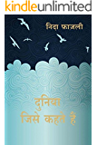 Duniya Jise Kahte Hain (Hindi Edition)