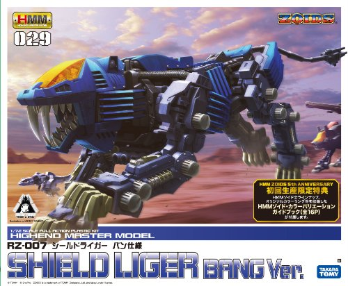 (1/72 HMM Zoids RZ-007 Shield Liger Bang Ver. Limited Edition)