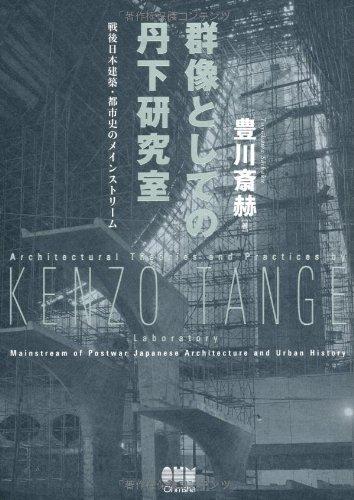 群像としての丹下研究室―戦後日本建築・都市史のメインストリーム―