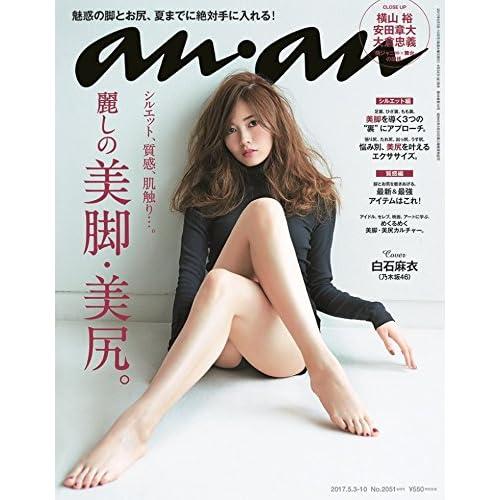 an・an 2017年 5/10号 表紙画像