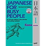 Japanese for Busy People I: Kana Version (Japanese for Busy People Series) (Color: Teal/Turquoise green)