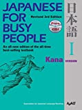 img - for Japanese for Busy People I: Kana Version (Japanese for Busy People Series) book / textbook / text book