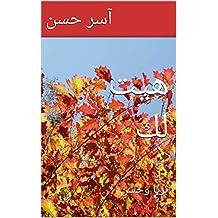 هيت لك : ثريا وحسن (Arabic Edition)