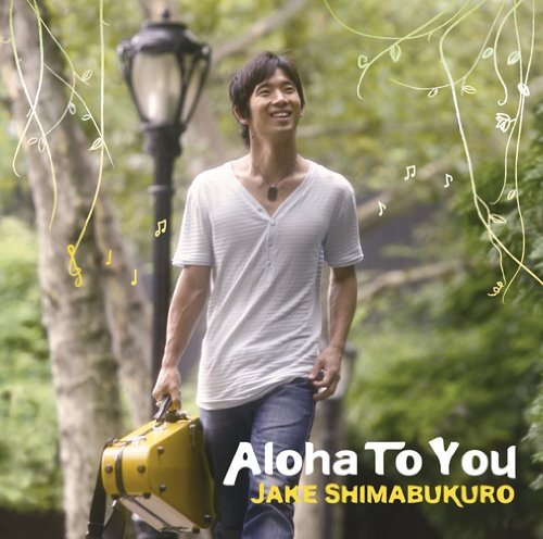 CD : Jake Shimabukuro - Aloha To You (Japan - Import)