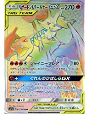 pokemon Card Game SM11a Remix Bout Lizardon & Ternerner GX HR | Pokeka Enhanced Expansion Pack Flame Tan Pokemon Tag Team Japanese Version