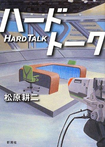 ハードトーク