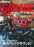 別冊ライトニング110「ザ・ガレージ・ファイル 2」 (エイムック 2249 別冊Lightning vol. 110)